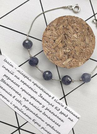 Серебряный браслет на руку 925 проба с натуральными камнями - иолит серый синий с иолитом