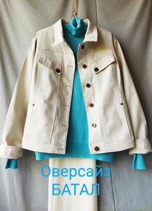 Эффектная, актуальная, базовая куртка. оверсайз. коттон.цвет нюд/слоновая кость.