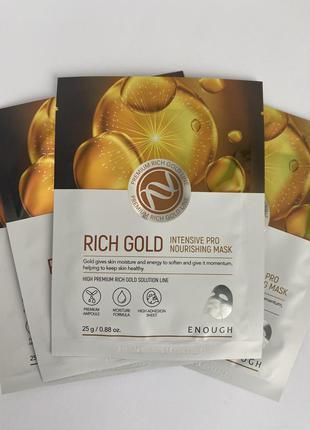 Тканинна маска з золотом enough