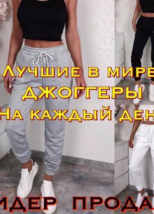 Джоггеры, штаны спортивные, штани спортивні