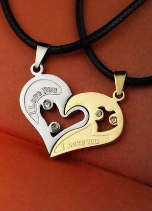 """Парные кулоны сердце для влюбленных. гравировка """"i love you"""""""