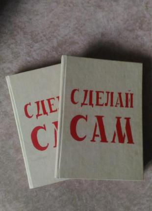 Книга сделай сам 2 тома винтаж