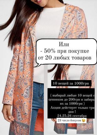 Платье юбка блуза майка футболка туника куртка свитер шуба желетка серьги