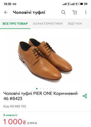 Новые мужские туфли pier one 46 размера натуральная кожа есть нюансы