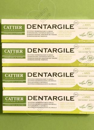 Зубная паста «дентаржиль» анисовая против налёта и камня,🌿 cattier,🌿 75 мл