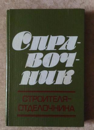 Справочник строителя отделочника