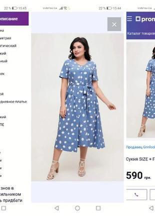 Отличное платье ассиметрия 62р