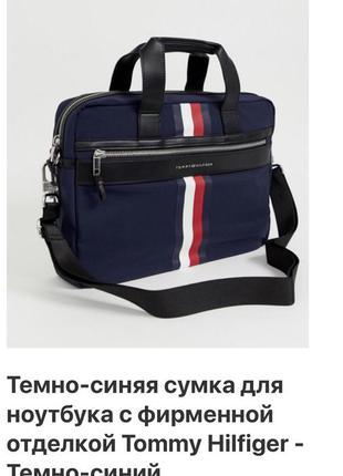 Tommy hilfiger сумка для ноутбука