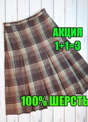 💥1+1=3 шикарная теплая шерстяная юбка миди со складками в клетку, размер 44 - 46