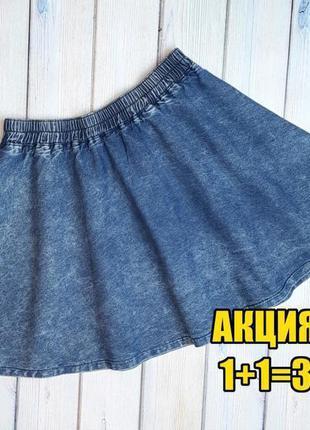 💥1+1=3 стильная короткая джинсовая юбка, размер 42 - 44