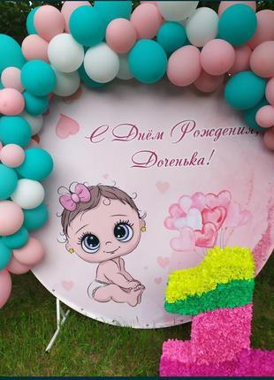 Фотозона для дня рождения дочечки!
