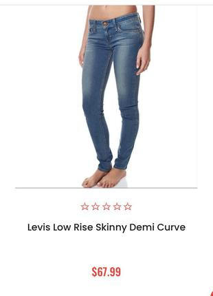 Джинсы levis rise skinny demi curve