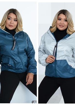 Легкая двусторонняя куртка-ветровка размеры 48-50, 52-54, 56-58, 60-62 (70719)