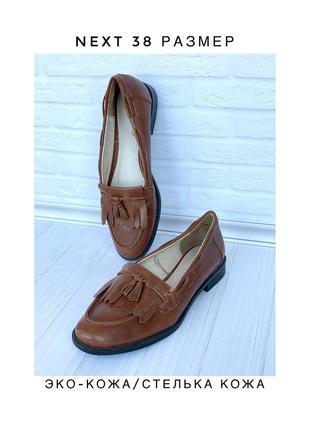 Лоферы с кистями туфли