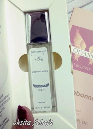 ♥️olimpea legend♥️ мини парфюм духи с феромонами 40ml usa