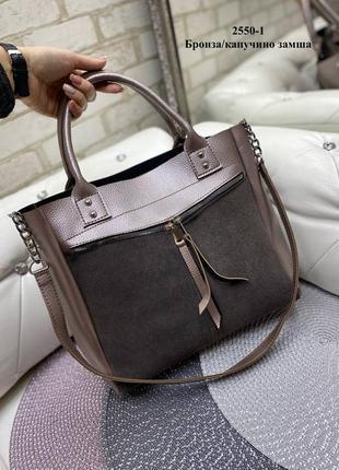 Новая вместительная женская сумка с натуральной замшей