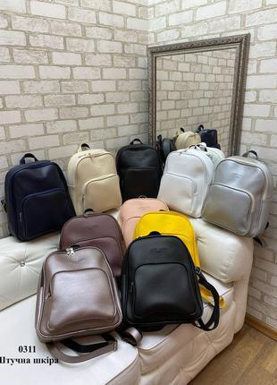 Женский рюкзак 🎒