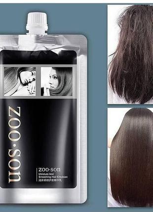 Маска zoo son hair emulsion,400 мл