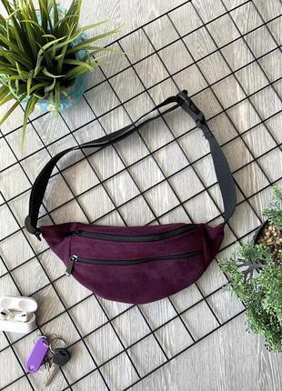 Бананка из натуральной замши фиолетовая сумка на пояс или плече кросбоди слинг кожа б47