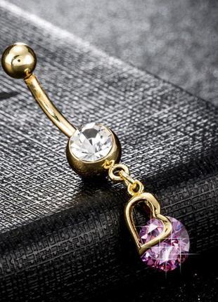 Серьга пирсинг в пупок с фиолетовым кристаллом и сердечком