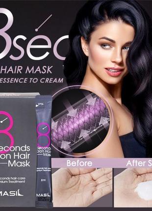 Восстанавливающая питательная маска для волос masil 8 seconds salon