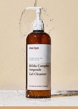 Нежный очищающий гель для чувствительной кожи с бифидобактериями manyo bifida complex ampoule gel cl