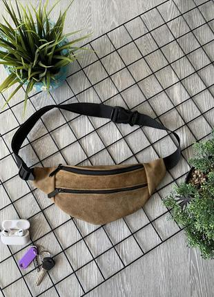Бананка из натуральной замши песочная сумка на пояс или плече кросбоди слинг кожа б21