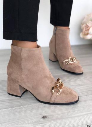 Бежевые ботильоны с цепочкой женские ботиночки на каблуке