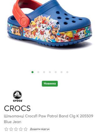 Шлепанцы crocs paw patrol band
