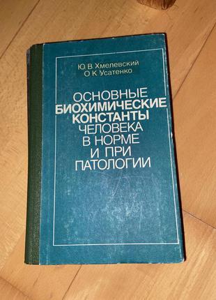 Книга основные биологические константы