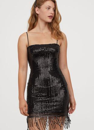 Платье h&m на вечеринку , бахрома + пайетки
