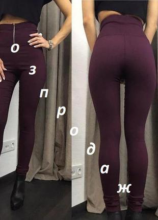 Модные женские лосины с молнией и утяжкой + цвета   📌  распродажа 📌