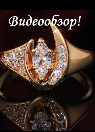 Изысканное позолоченное кольцо с фианитами, 18 р., новое! арт. 4453