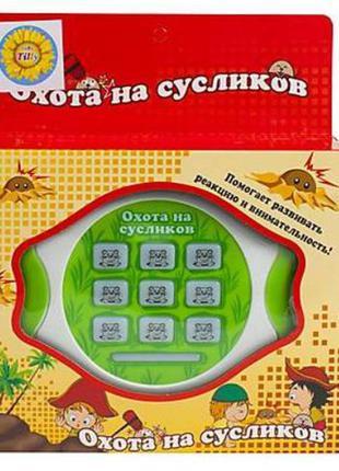 Интерактивная развивающая игра