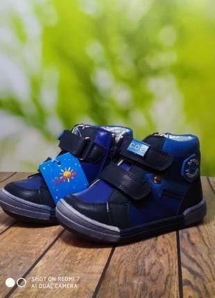 Демисезонные ботинки для мальчиков р.21,22 солнце 6065-синий