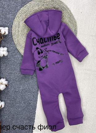 Детский теплый ромпер комбинезон с капюшоном и принтом: фиолетовый горчица, тринить на флисе