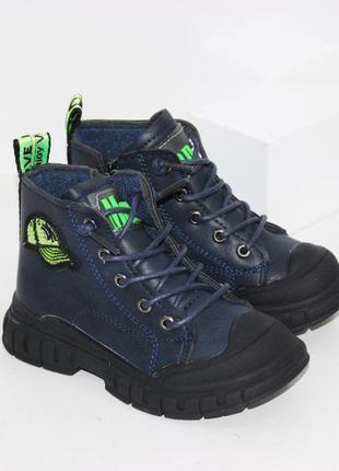 Ботинки демисезонные для мальчиков
