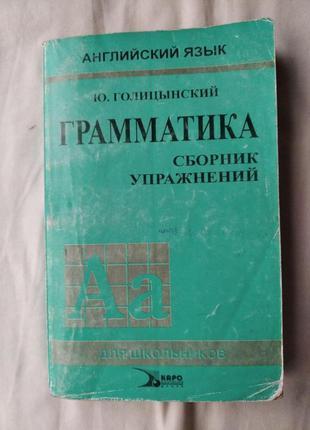 Ю. голицынский грамматика. сборник упражнений. 3е издание