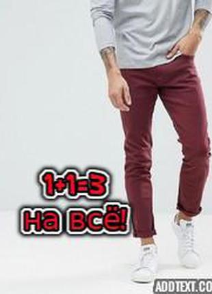 🌿1+1=3 брендовые зауженные мужские джинсы марсала lacoste, размер 44