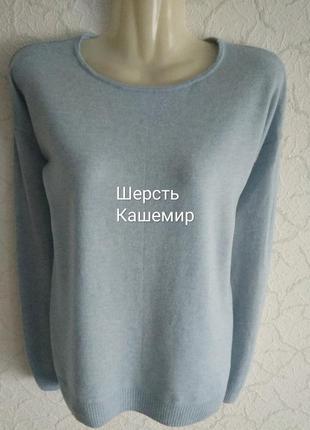 Шикарний шерстяной свитер,в нежно голубом цвете fat face
