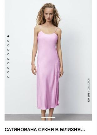 Сатиновое платье в бельевом zara размер s,m