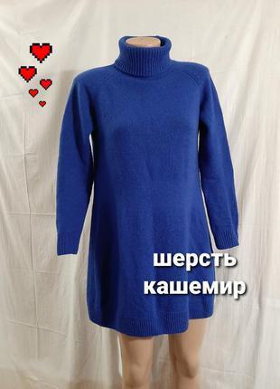 Шерстяной кашемировый свитер туника водолазка шерсть кашемир ультрамарин cos