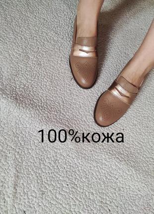 Туфли лоферы из мягкой натуральной кожи