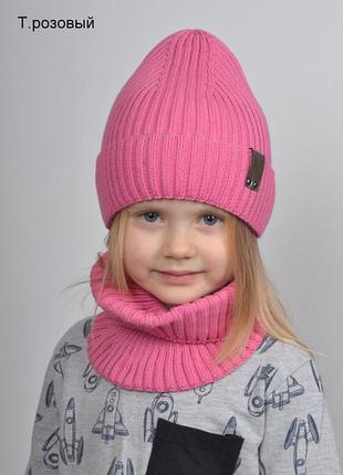 Демисезонная шапка рубчик для девочки от 2 лет 48 50 52 54 56