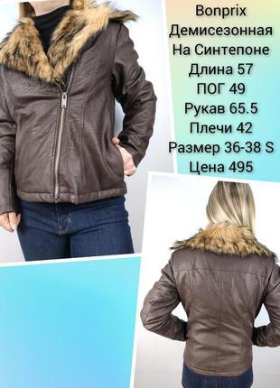 Куртка bonprix, 36-38 s