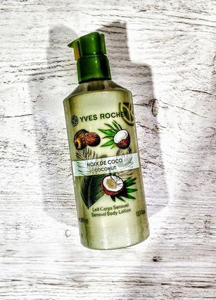 🌷 молочко для тіла кокосовий горіх 390 мл ив роше yves rocher