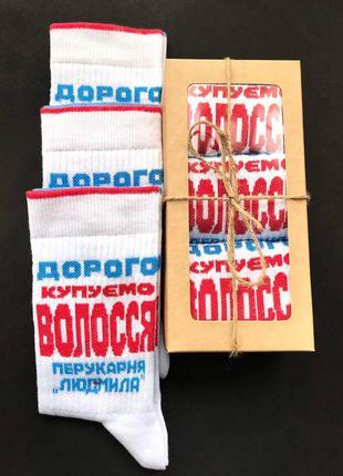 Подарунковий набір шкарпеток унісекс