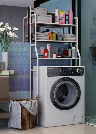 Стеллаж усиленая металлическая стойка полка над стиралкой стиральной машиной