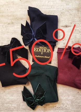 Носочкики с кашемиром💕 из самой дорогой коллекции special edition