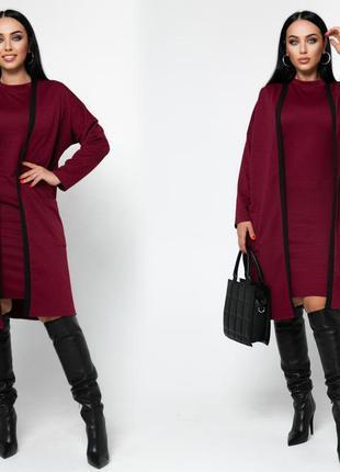 Костюм 2ка( платье +кардиган)